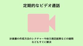 定期的なビデオ通話 リレイト